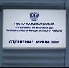 Отделения полиции в Красноселькупе