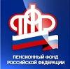 Пенсионные фонды в Красноселькупе